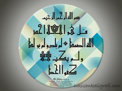 Al-Ikhlas Circle Blue WP