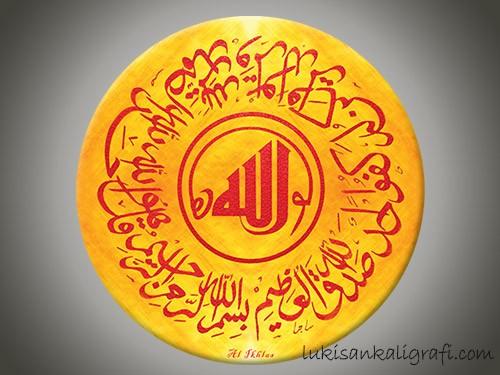 Al-Ikhlas Yellow Caligraphy Print