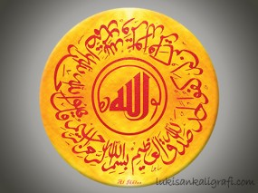 Al-Ikhlas Yellow Caligraphy Print