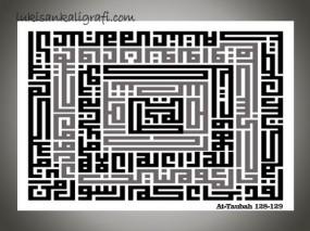 Kaligrafi Kufi At-Taubah 128-129
