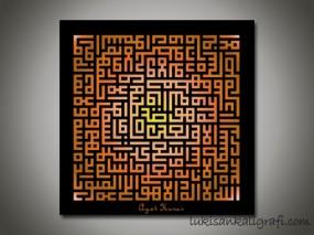 Lukisan Kaligrafi Ayat Kursi Coklat