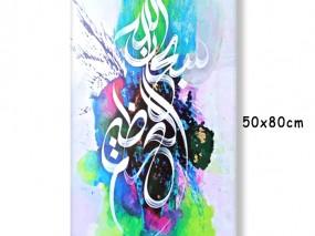 Lukisan Kaligrafi At Taubah Ukuran 50x80cm
