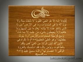 Lukisan kaligrafi Ayat Kursi Motif Kayu Canvas