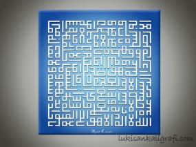 Lukisan kaligrafi Kufi Ayat Kursi Vinyl