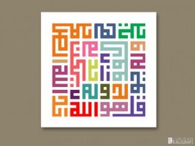 Lukisan kaligrafi Kufi Minimalist Al Ikhlas Handpainting